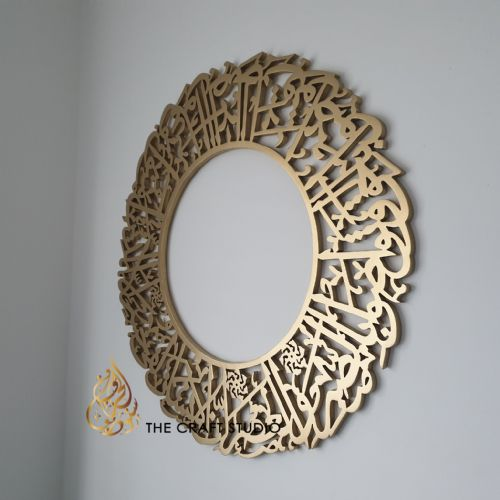 Surah Asr Ring Islamic Wall Art